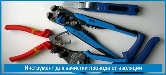 Инструмент для зачистки провода от изоляции: профессиональные и подручные средства