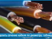 Как определить сечение кабеля по диаметру: таблица и советы