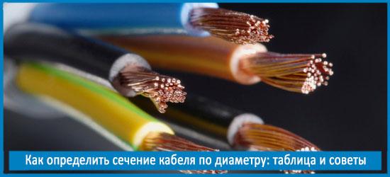 Как определить сечение кабеля по диаметру: 5 простых этапов
