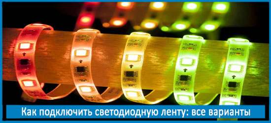 Как подключить светодиодную ленту: все варианты