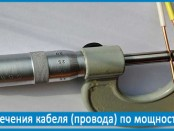 Расчет сечения кабеля (провода) по мощности и току