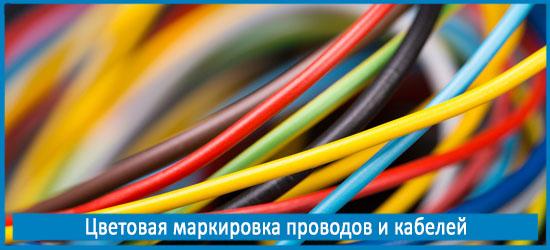 Цветовая маркировка проводов и кабелей: цветовое кодирование
