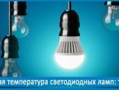 Цветовая температура светодиодных ламп: таблица