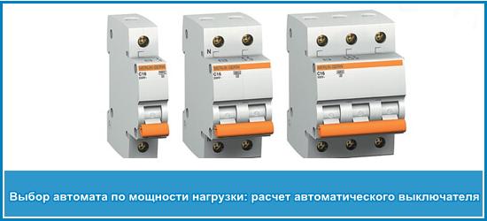 Выбор автомата по мощности нагрузки: расчет автоматического выключателя